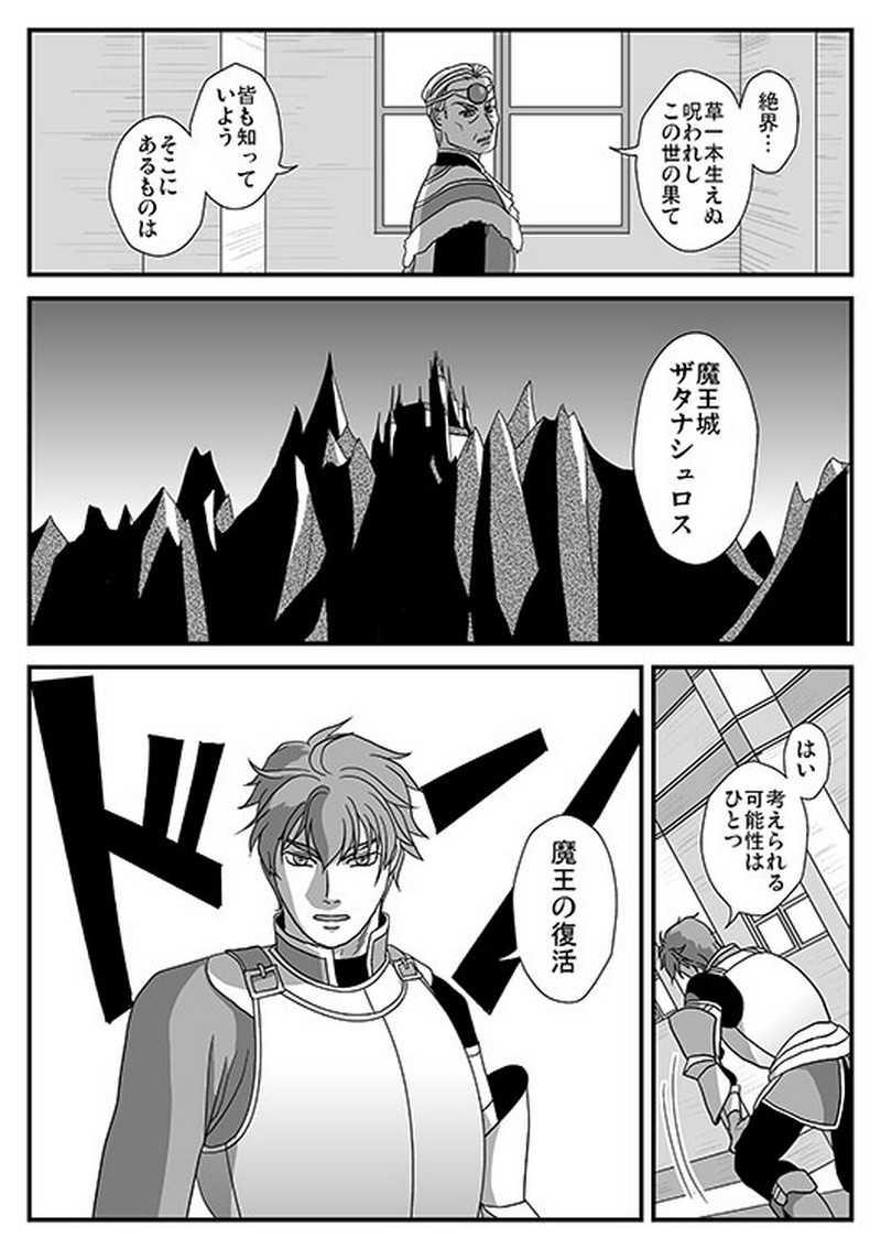 I.勇者の物語 序章「発端」