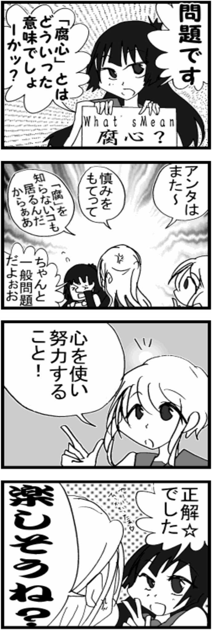 オマケ漫画「クイズ」