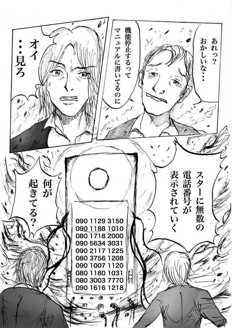 ブレインフォン15話