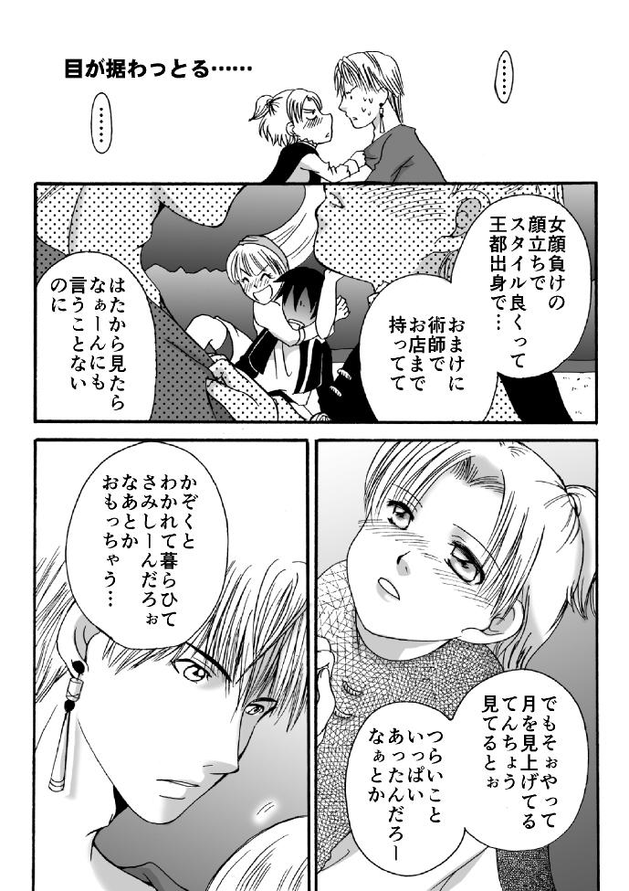 6話「日常風景③」