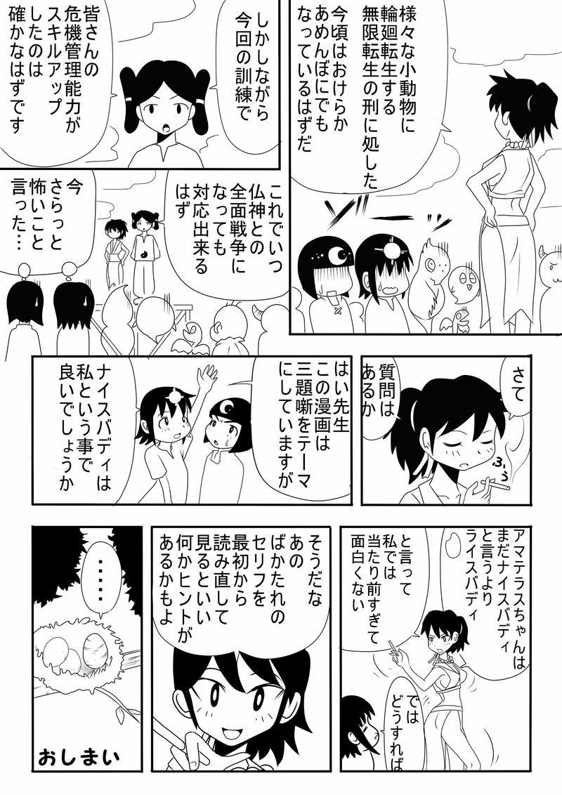 5話 お騒がせ高天原第一小学校