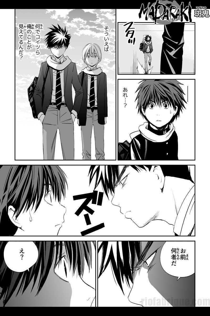 #12 風切の少年(1)