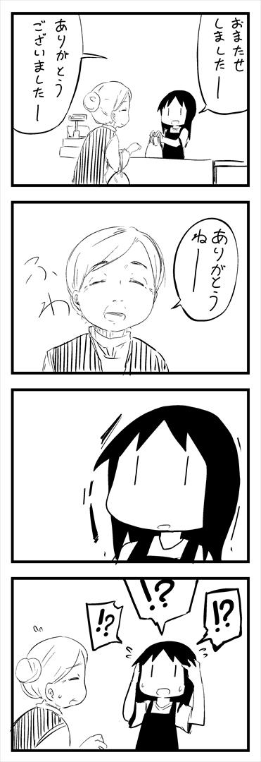 レジ子ちゃんアーカイブ