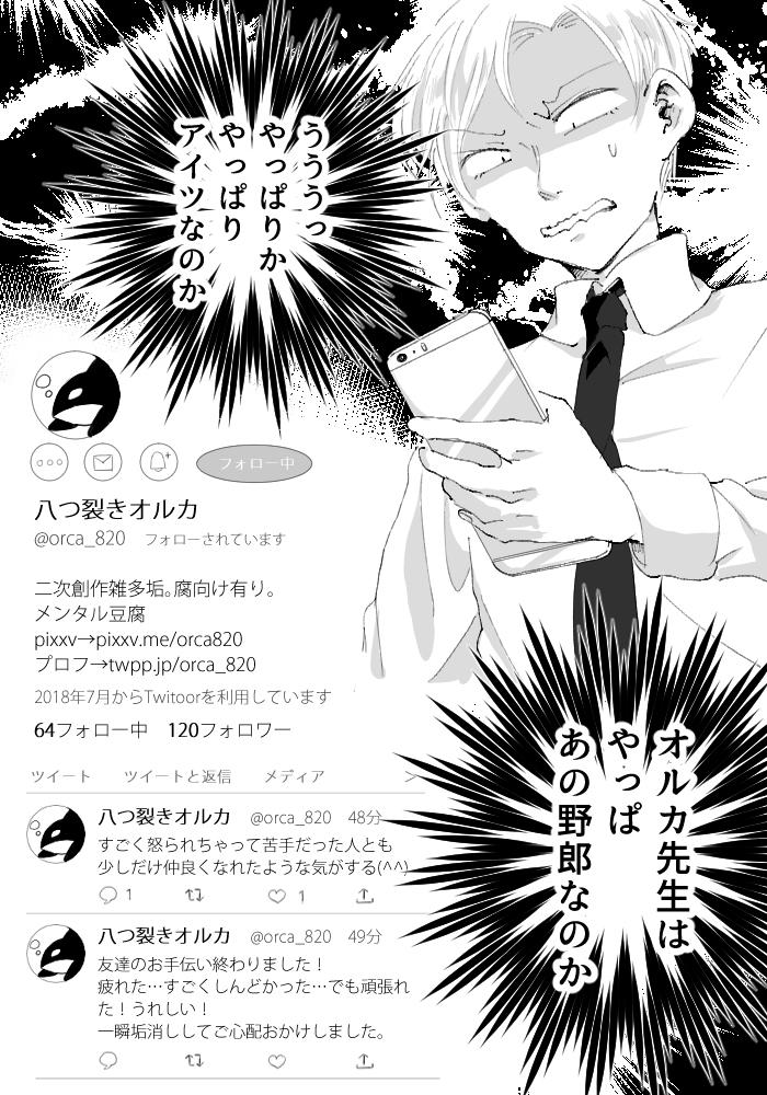 【7話】ネットコミュ障レモンくん【完成】