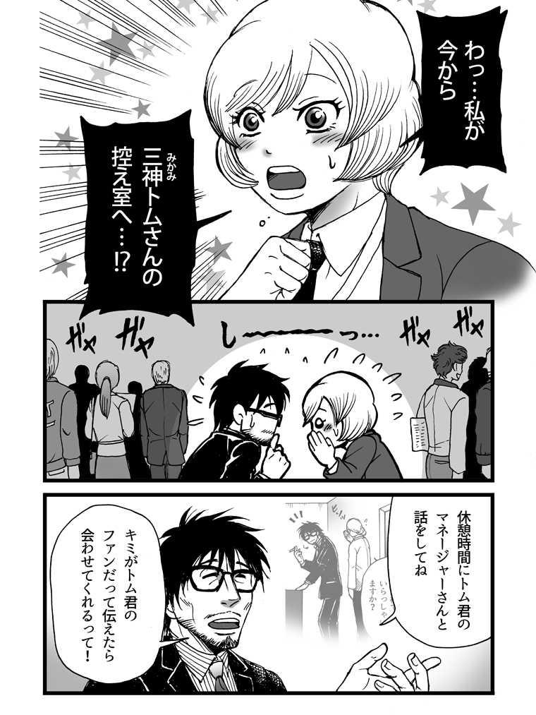 こわモテ!【第五話】