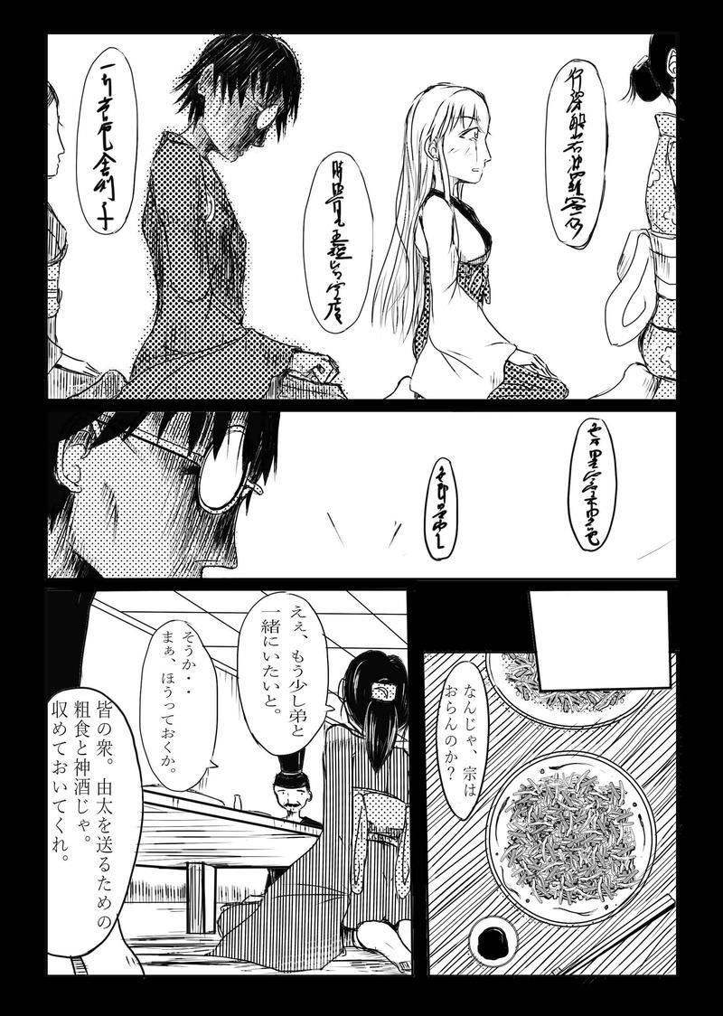 第三話:宗一郎(1)