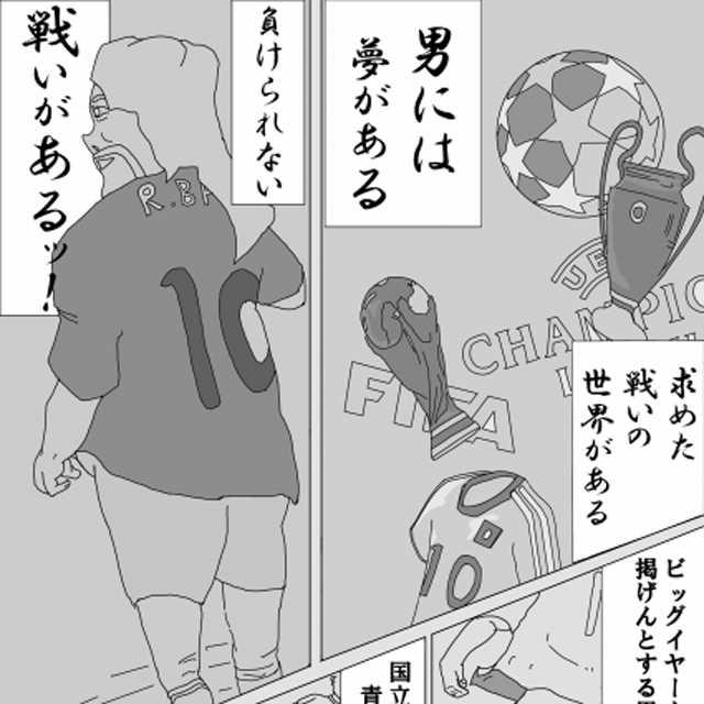 スクール・オブ・フットボール