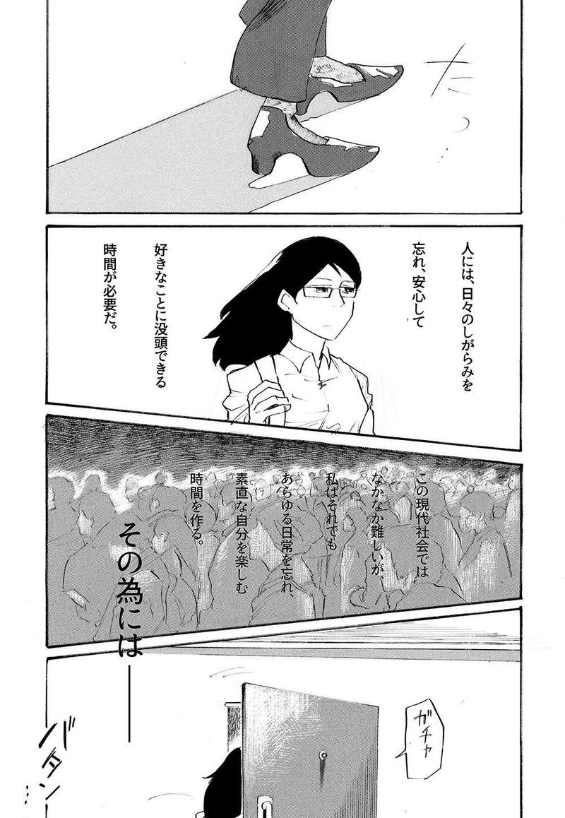OL安川さんの休息