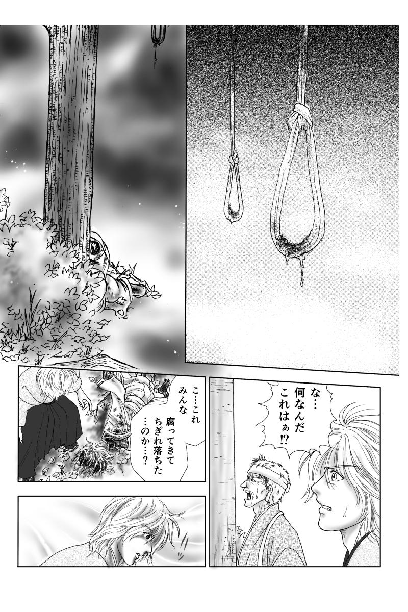 第十幕「氏神の歴史」