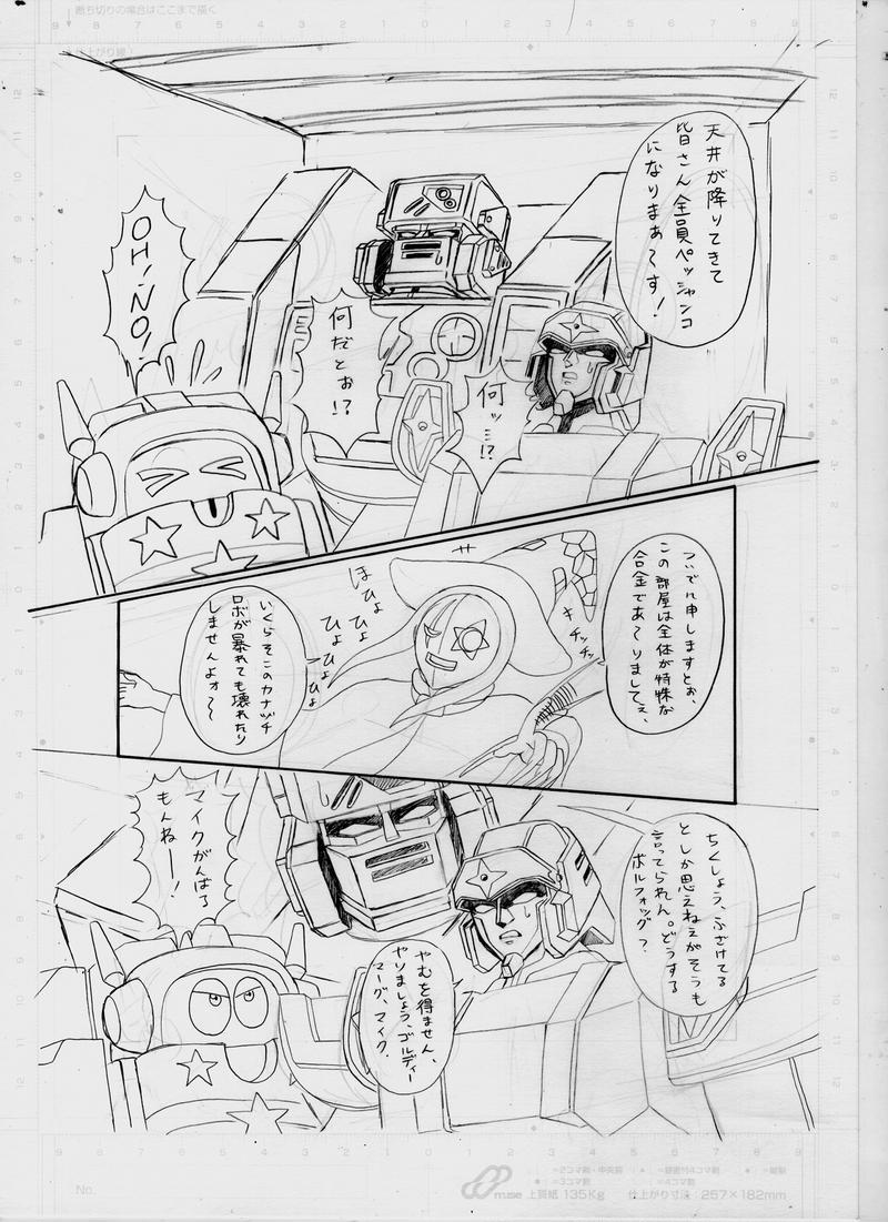 ガオガイガー外伝 ロボット暗黒クイズ戦記(ネーム)