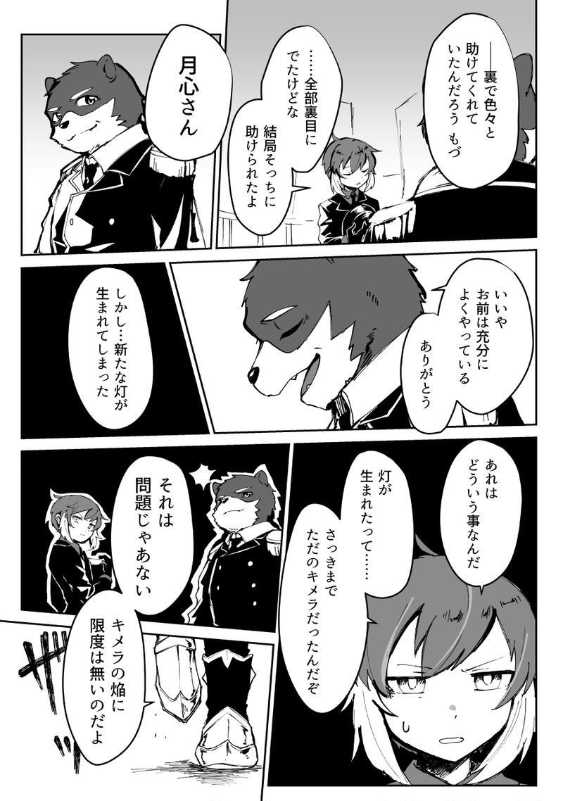 011■今度は一緒に戦おう!