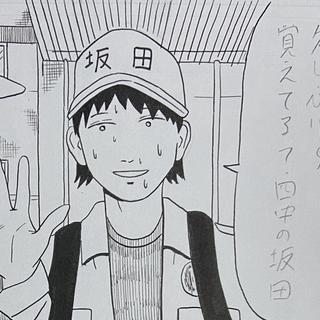 坂田セブンティーン第二話