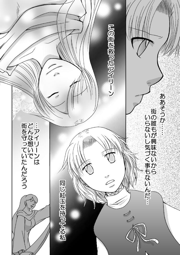 11話「目覚め・前編」