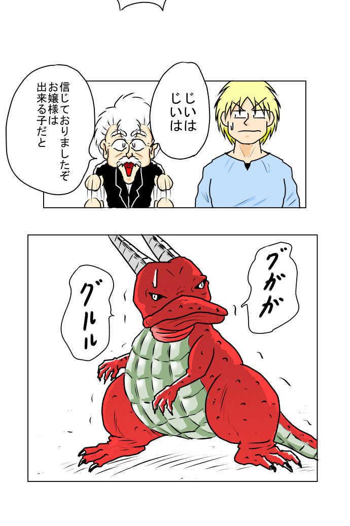 ドラゴン召喚!?