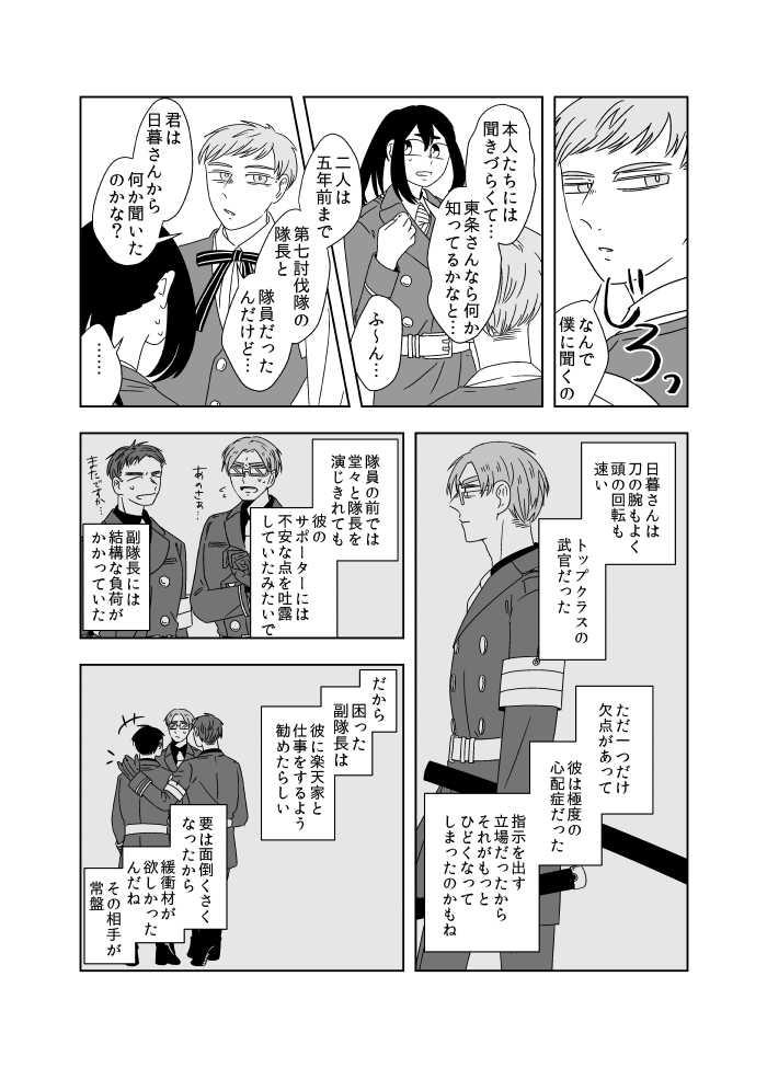 #15 鳴らない電話(2)