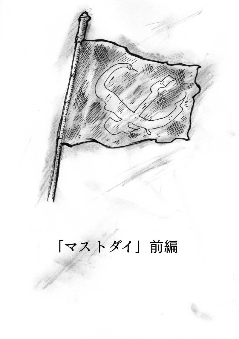 第4話「マストダイ」前編