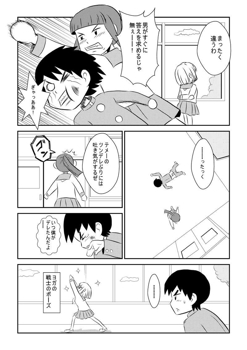 ブッ恋った!!
