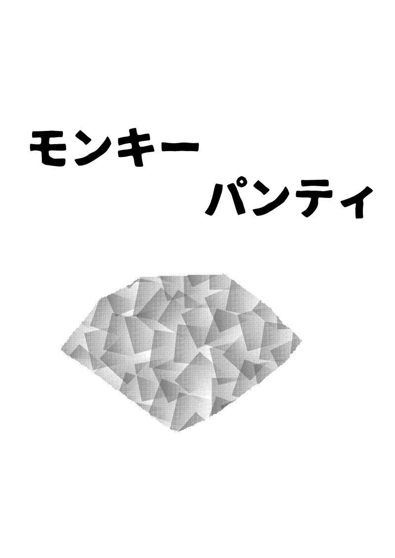 第九章 モンキーパンティ