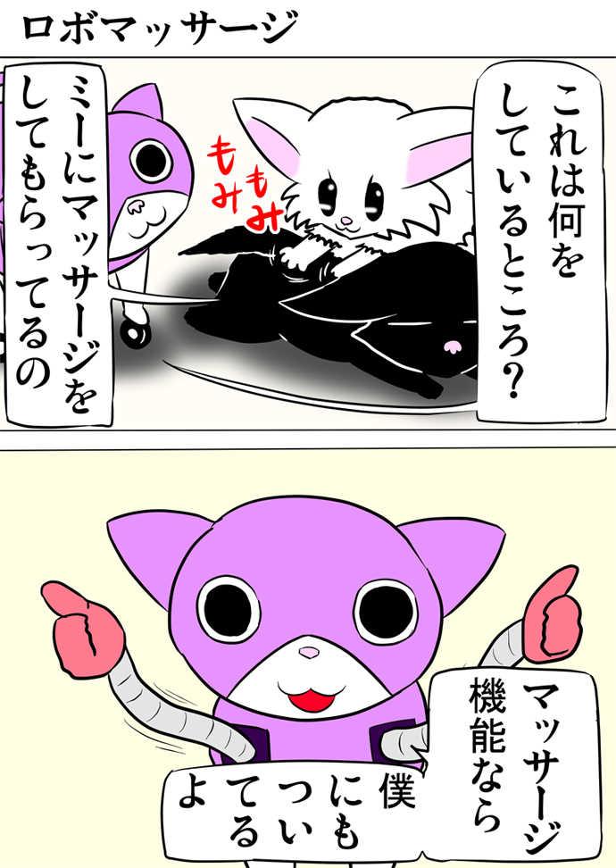 ミーのおもちゃ箱 第800話~第806話