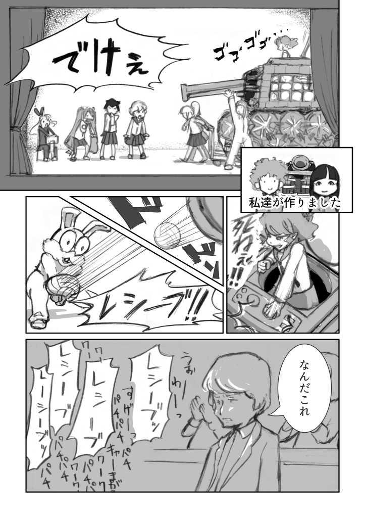 『少女及び戦車』