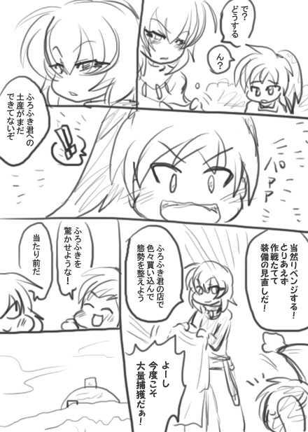 92話・らくがき漫画