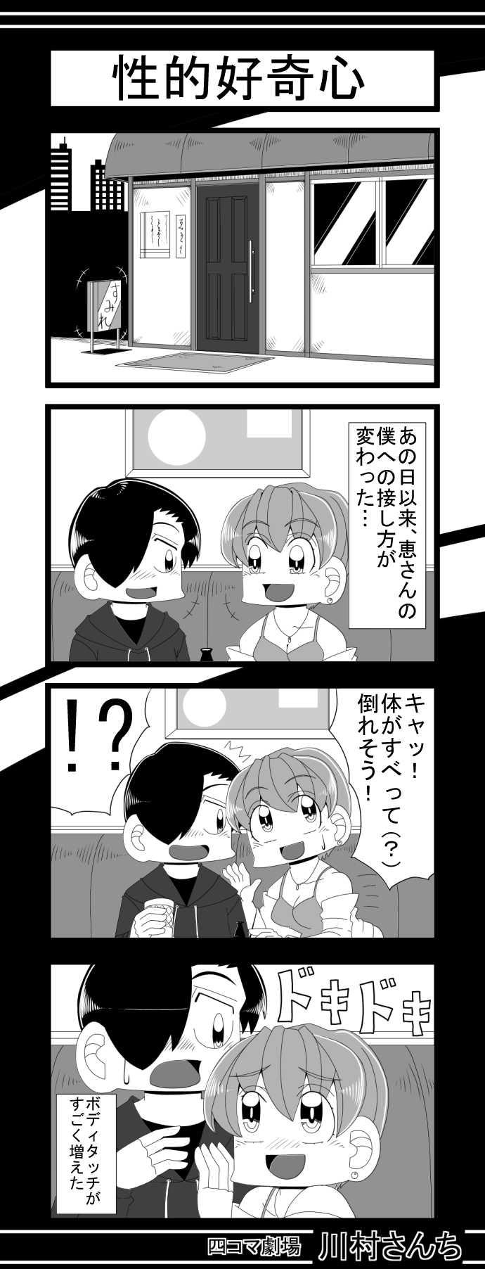 川村さんち 第153話