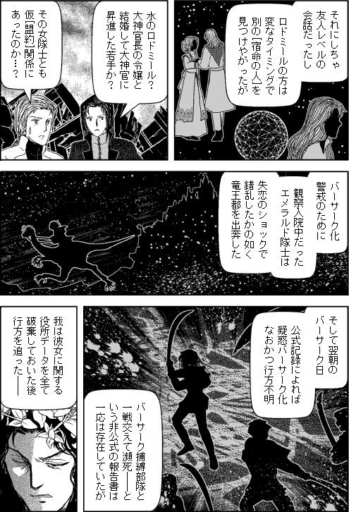 第四章「往還*邂逅流星群」