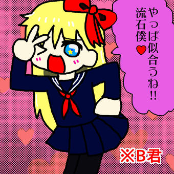B君お誕生日おめでとう!!