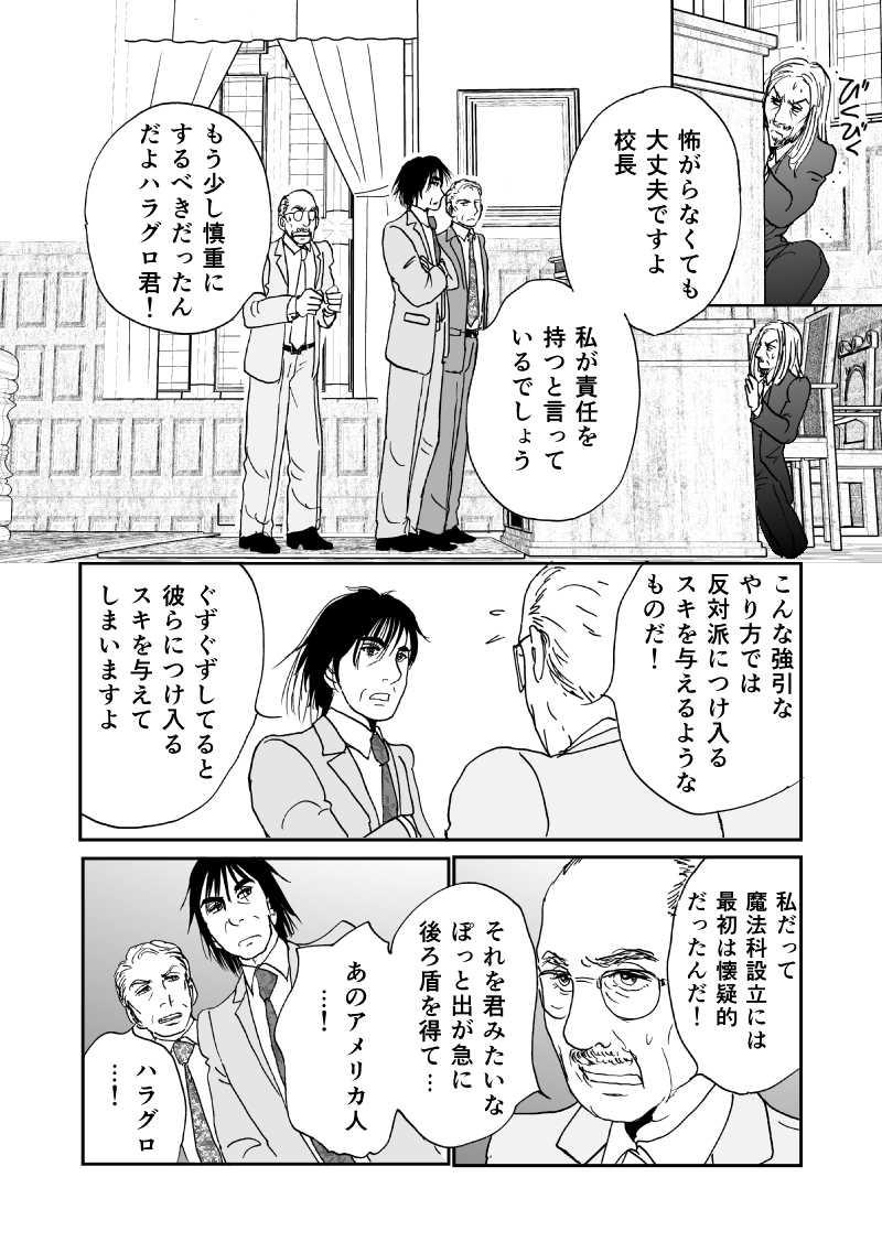 多分魔法少年ギャリー・カッターの日常Episode44