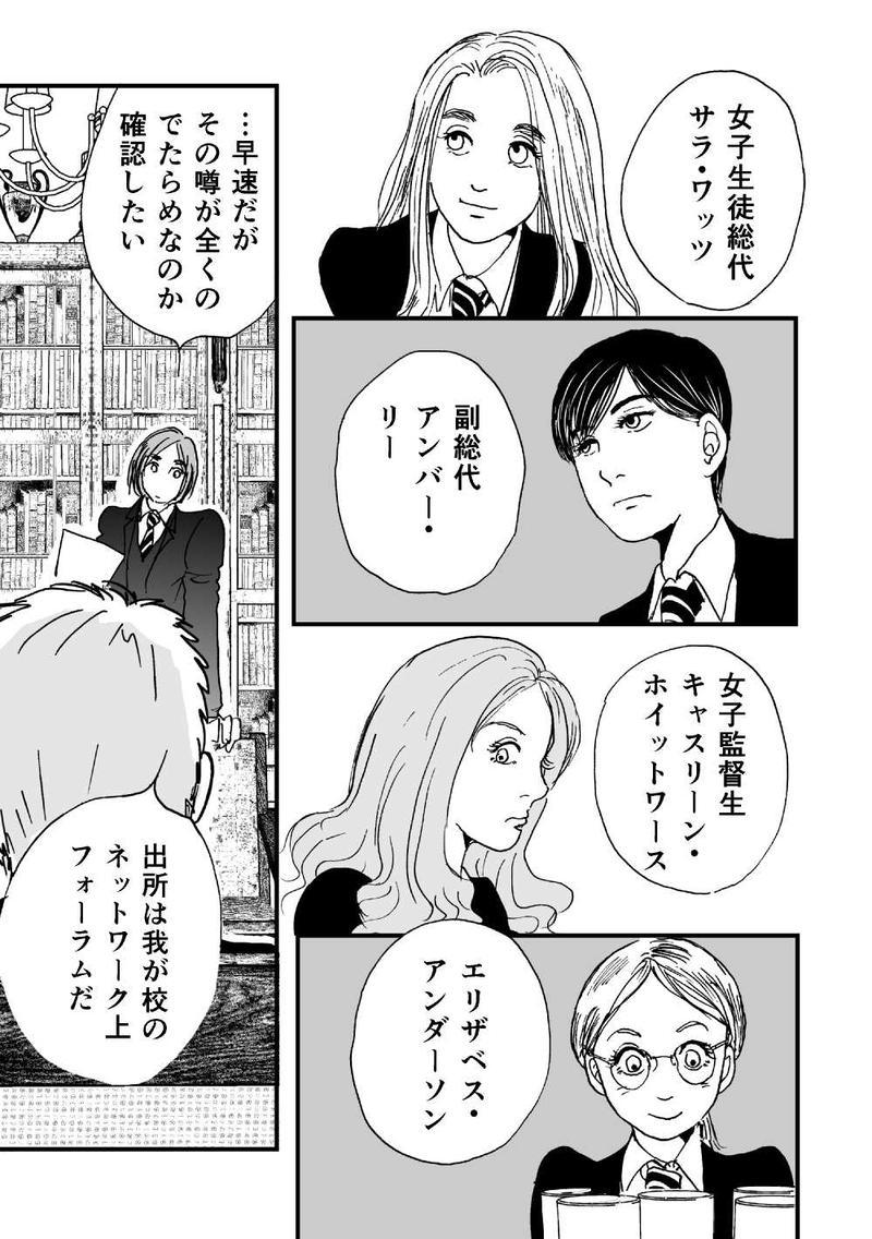 多分魔法少年ギャリー・カッターの日常Episode23