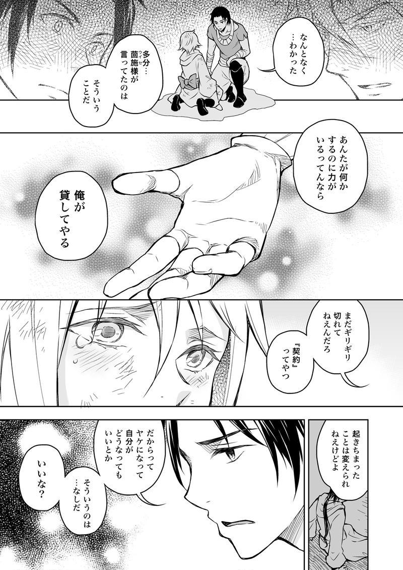 永遠に続け 8(前)