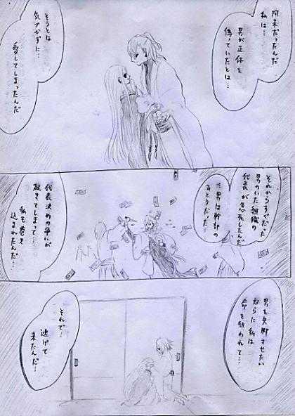 恋花コイバナ-6-