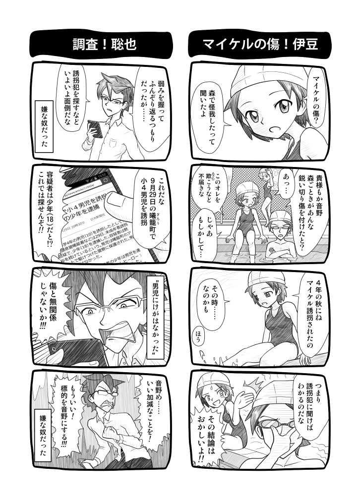 番外4コマ集17 中学入学編