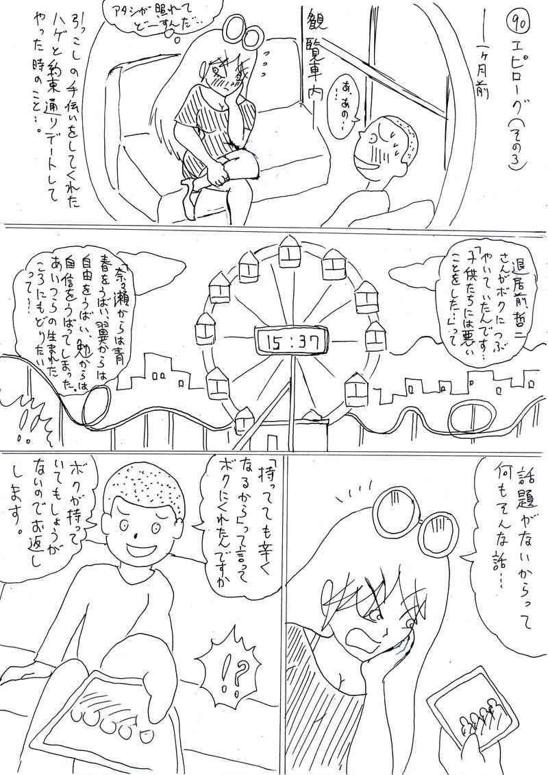 エピローグ(その2・その3)
