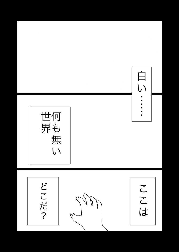 カサンドラ32話