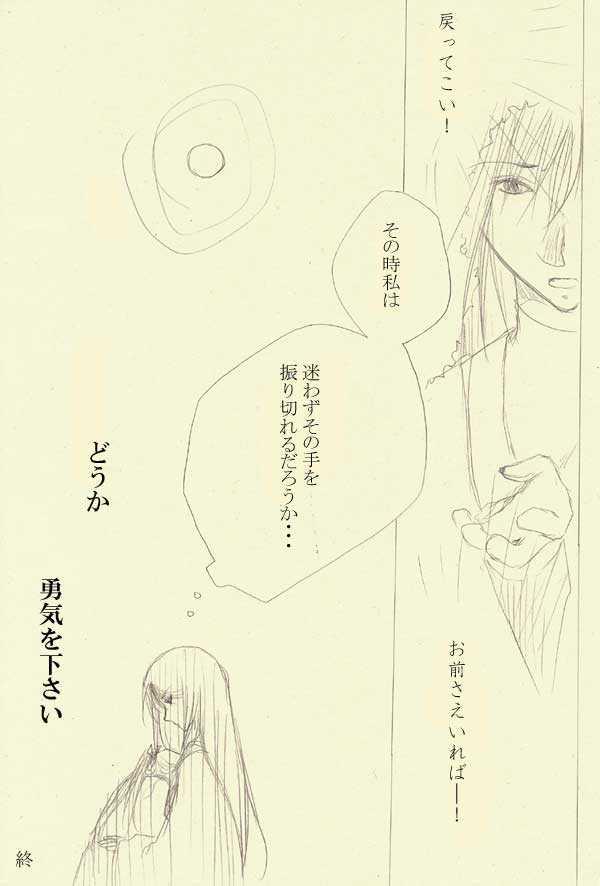 玉の緒・小話「夜語り」その2.