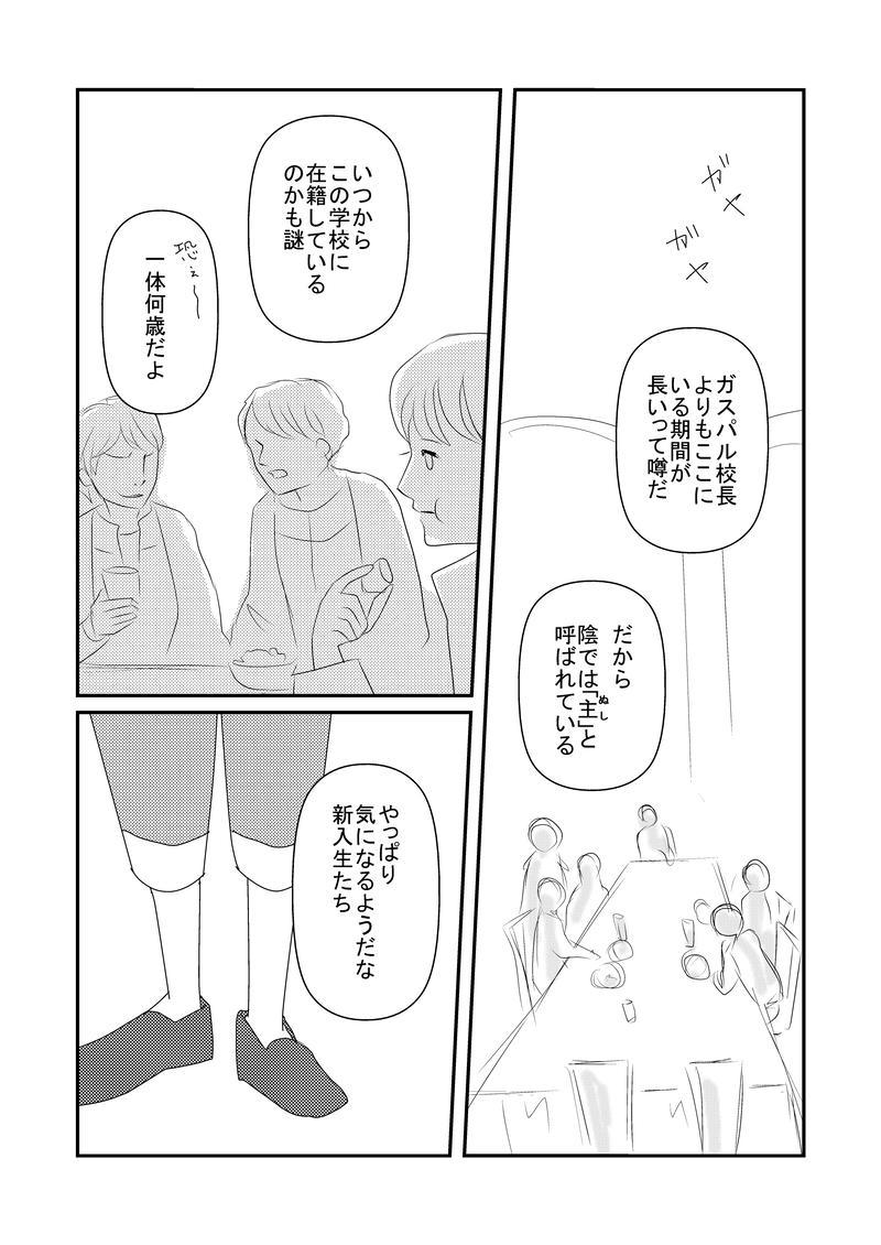 1話 ヌシ