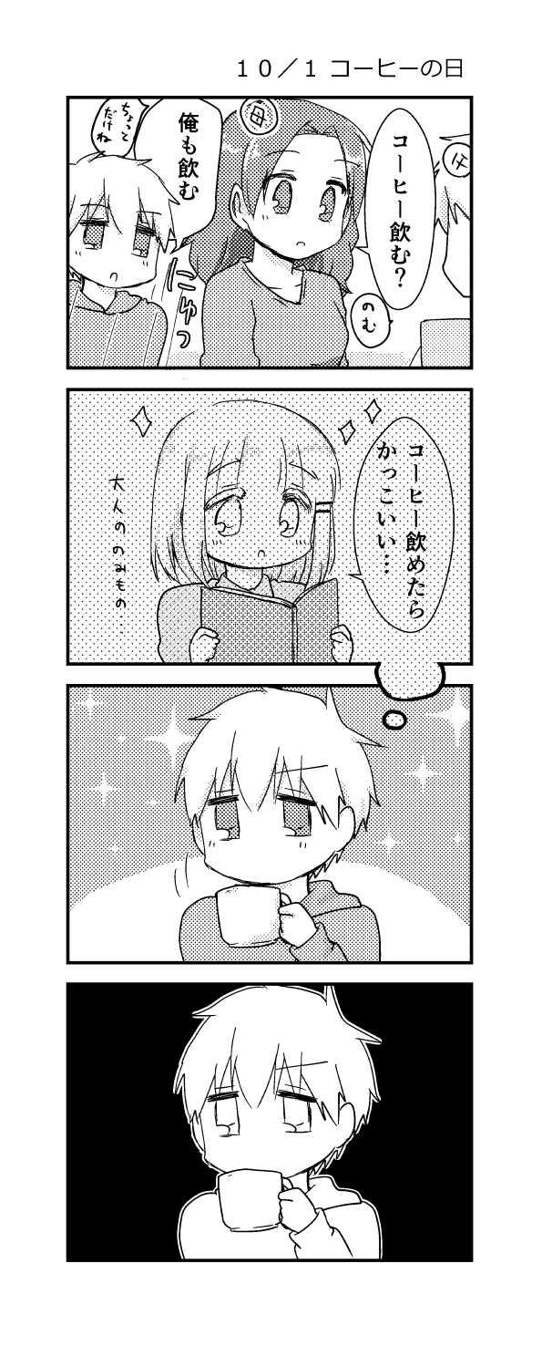 番外:コーヒーの日