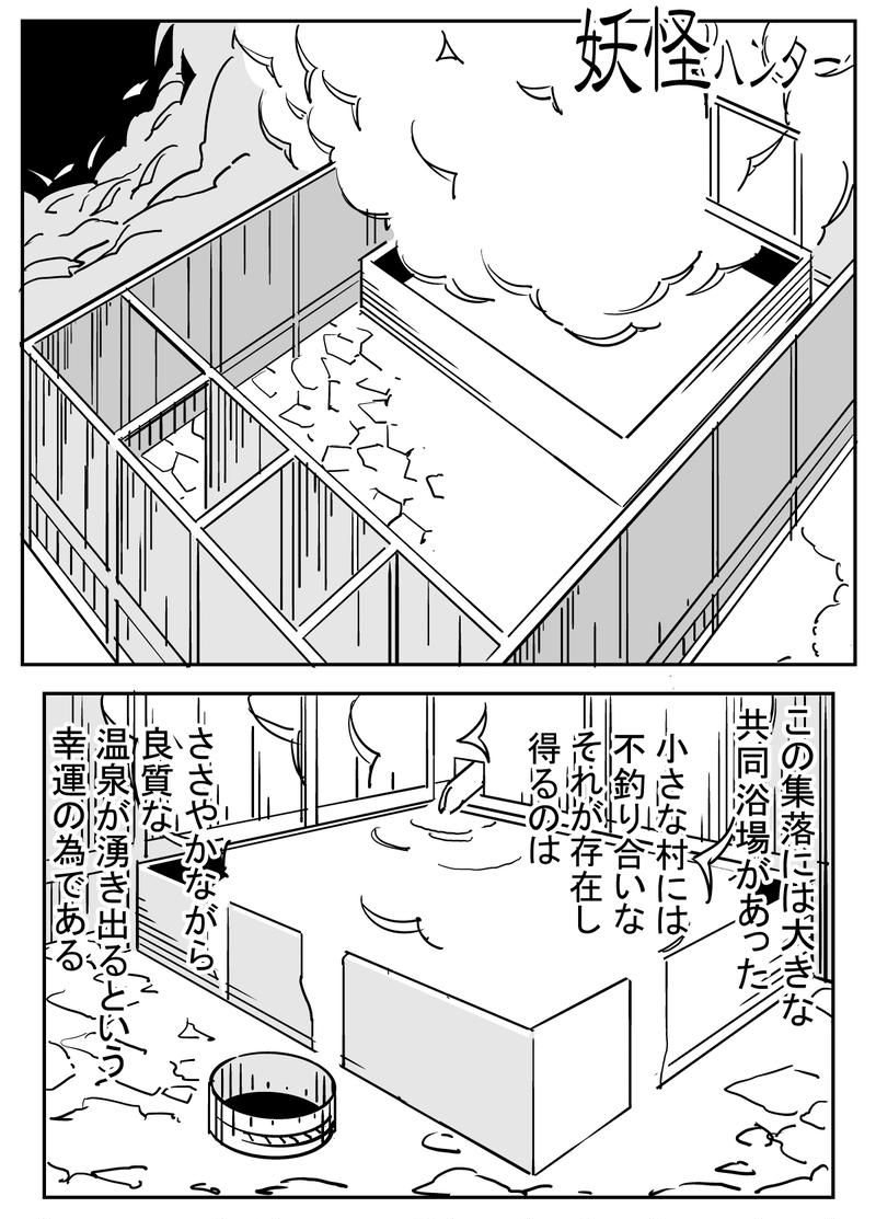 Ep4 村の秘湯の巻…!