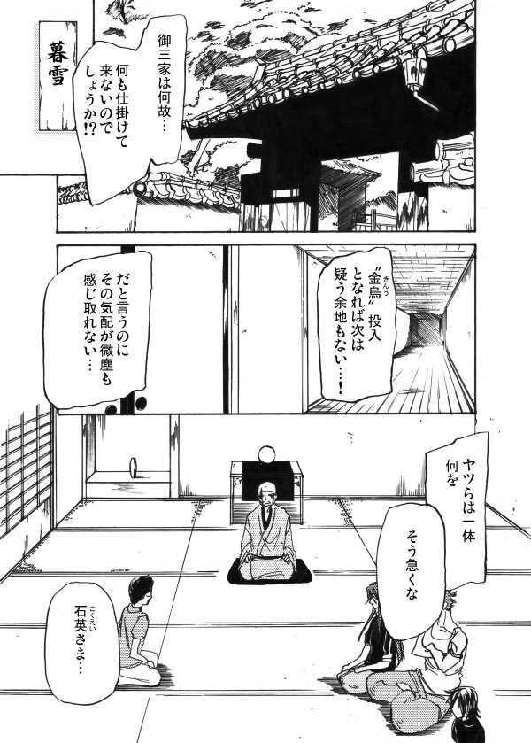 第十二話 姫射干の砦