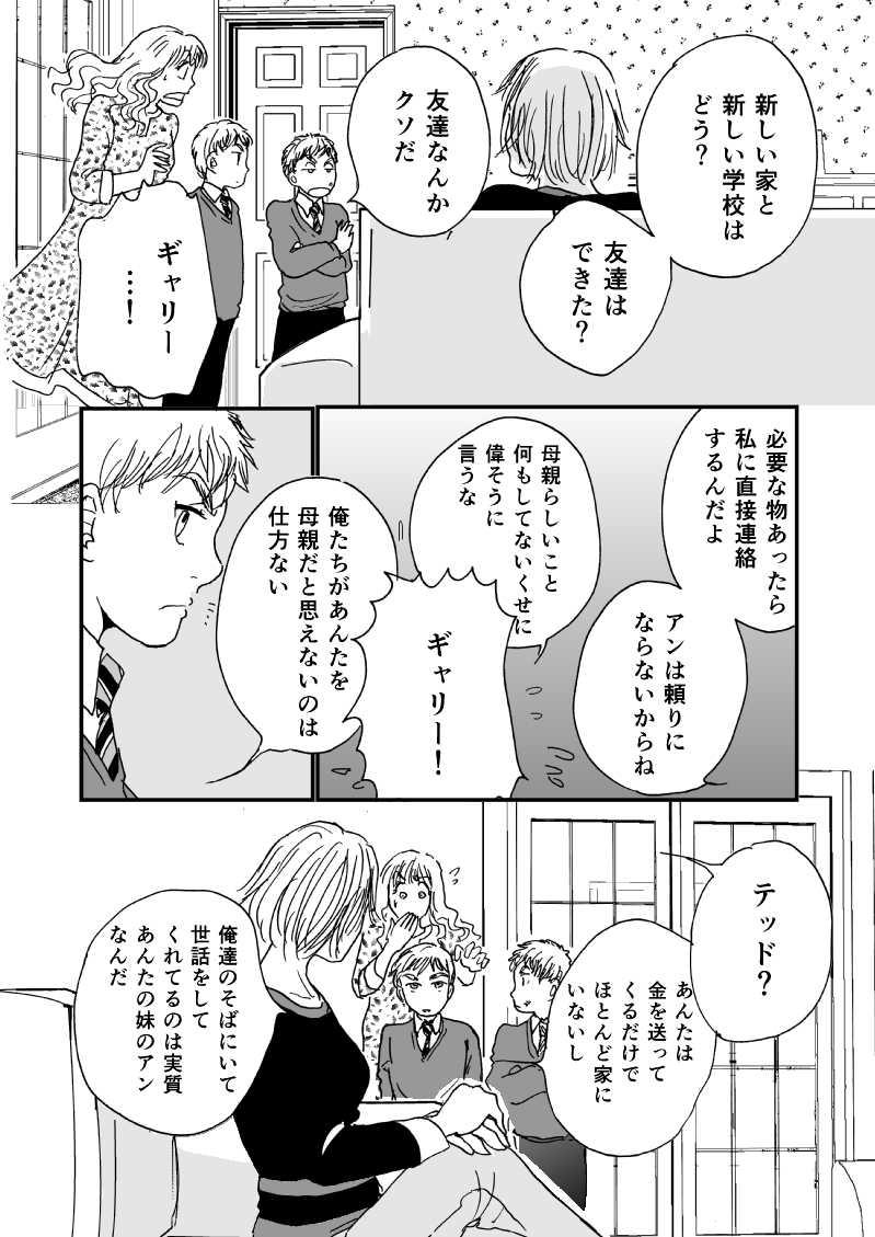 多分魔法少年ギャリー・カッターの日常Episode15