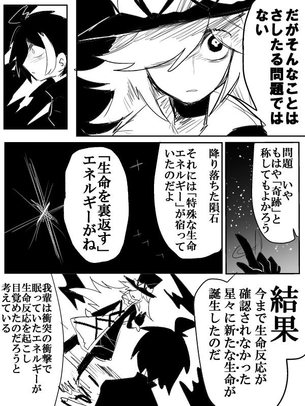【第一話】オブジェクト