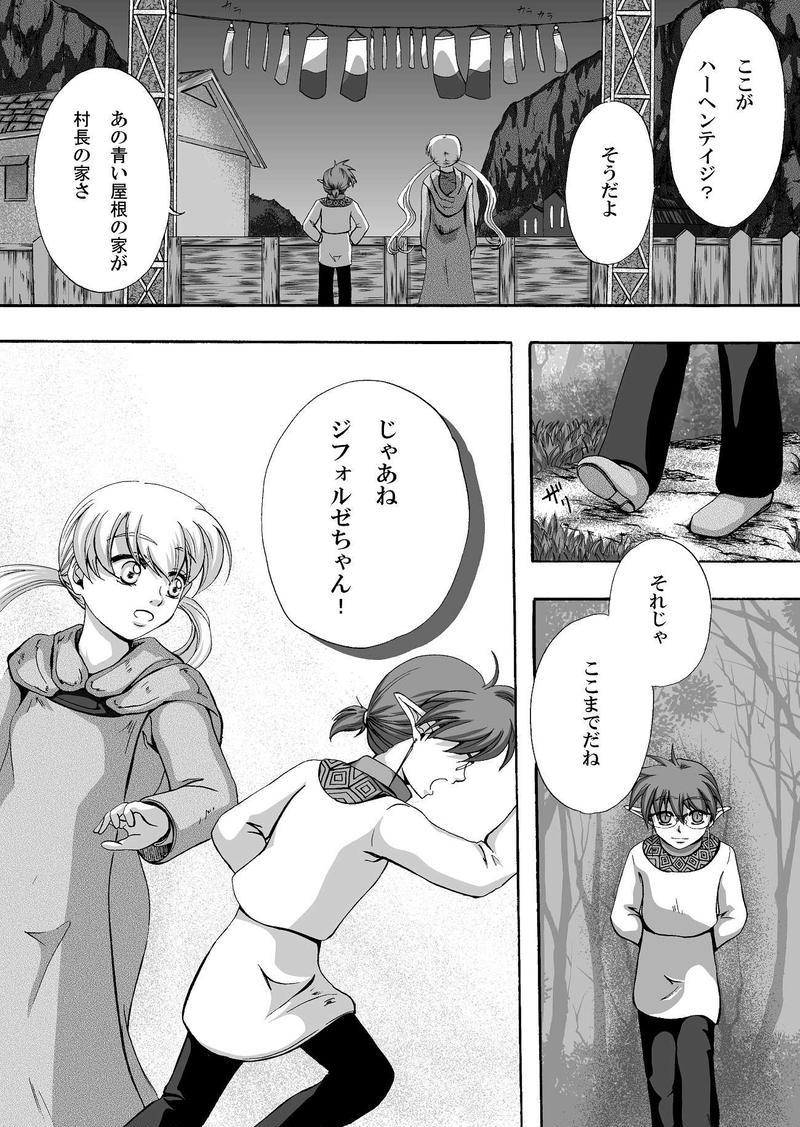 第4話 エネルトラ(2/2)