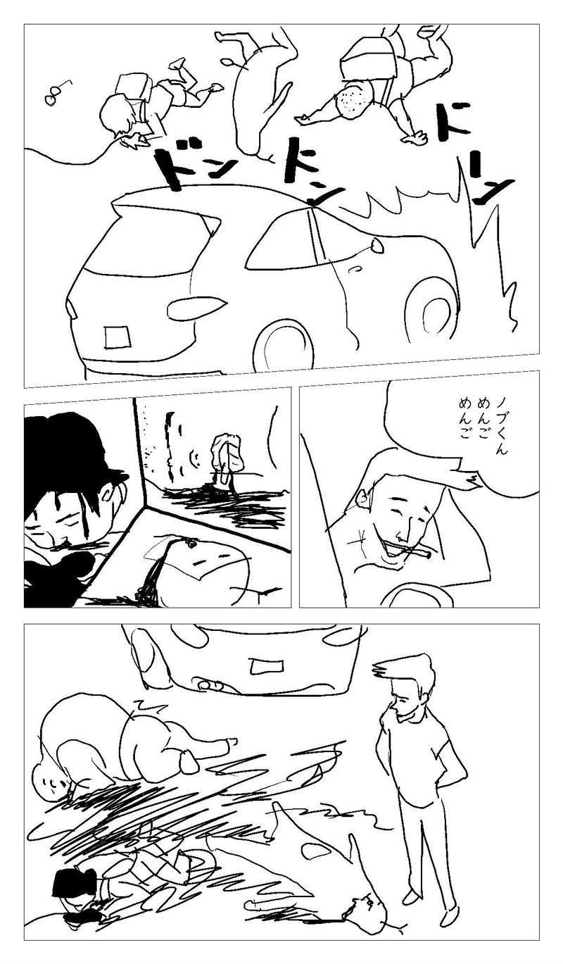 事故 #003
