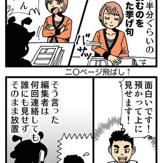 【普通】松田絶望