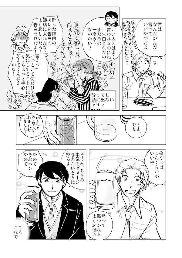 ある会話・3(2014年冬)