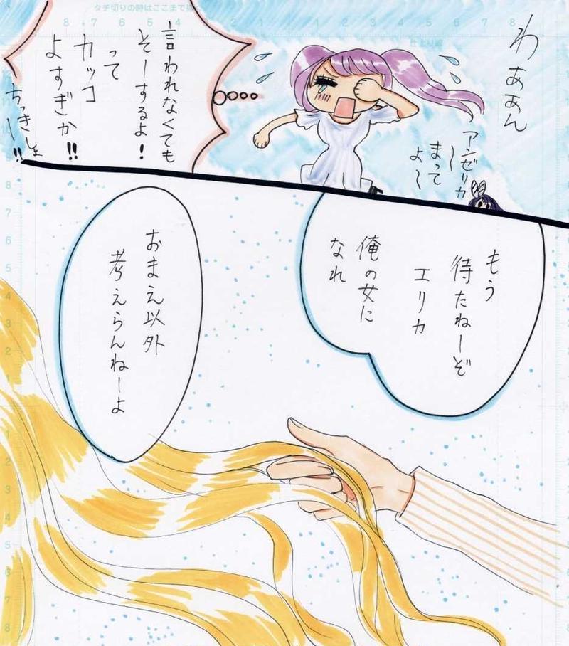 雪ん子さん-最終話-