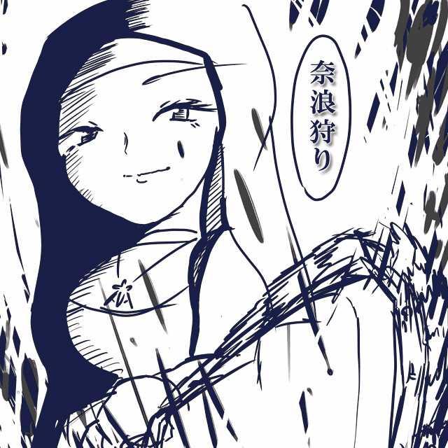 【異世界マンガ】奈浪狩り
