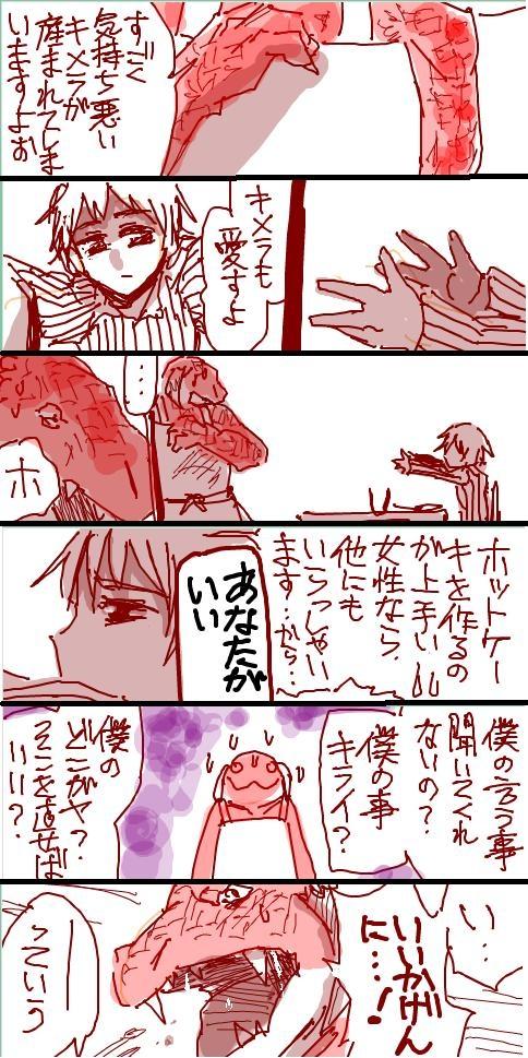 """【14年作】ドラゴン系使用人(♀)と""""食えない""""坊ちゃん"""