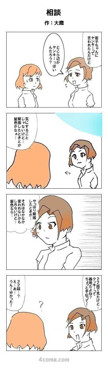 50話+51話